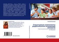 Обложка Структурные компоненты родительского отношения личности