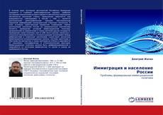 Bookcover of Иммиграция и население России