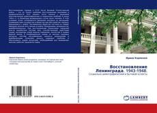 Обложка Восстановление Ленинграда. 1943-1948.