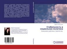 Bookcover of Стабильность  и социальная политика