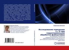Исследование поведения Cu, Ni при гидротермальной обработке файнштейна kitap kapağı