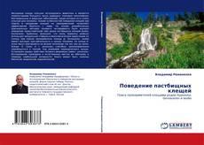 Bookcover of Поведение пастбищных клещей