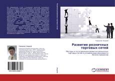 Bookcover of Развитие розничных торговых сетей