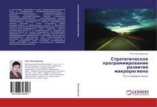Couverture de Стратегическое программирование развития макрорегиона
