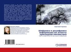Шифровка и дешифровка информации как аспекты прикладной лингвистики的封面