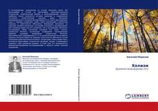 Buchcover von Холизм