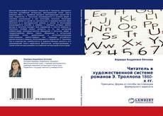 Copertina di Читатель в художественной системе романов Э. Троллопа 1860-х гг.