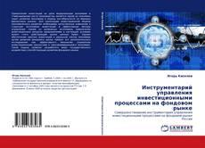 Bookcover of Инструментарий управления инвестиционными процессами на фондовом рынке