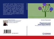 Buchcover von Радикальный конструктивизм