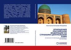 Обложка ОТНОШЕНИЯ РОССИЙСКОЙ ФЕДЕРАЦИИ СО СТРАНАМИ ЦЕНТРАЛЬНОЙ АЗИИ