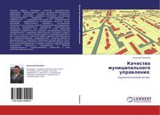 Portada del libro de Качество муниципального управления: