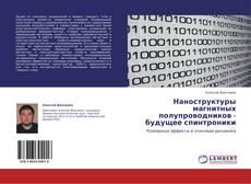 Bookcover of Наноструктуры магнитных полупроводников - будущее спинтроники