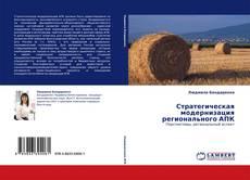 Bookcover of Стратегическая модернизация регионального АПК