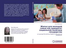 Buchcover von Жилье для молодой семьи как приоритет социальной политики государства