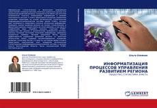 Bookcover of ИНФОРМАТИЗАЦИЯ ПРОЦЕССОВ УПРАВЛЕНИЯ РАЗВИТИЕМ РЕГИОНА