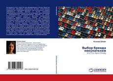 Bookcover of Выбор бренда покупателем