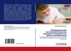 Bookcover of Формирование исследовательских умений у учащихся на уроках математики