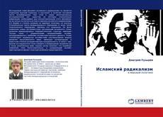 Обложка Исламский радикализм