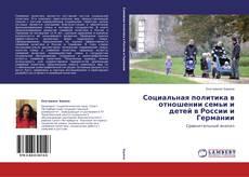Couverture de Социальная политика в отношении семьи и детей в России и Германии