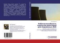 Buchcover von Работоспособность корпусов реакторов для подземных АЭС