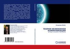 Обложка ТЕОРИЯ НЕЛИНЕЙНОЙ КОММУНИКАЦИИ