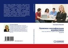 Copertina di Правовая квалификация деривативов