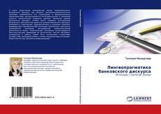 Лингвопрагматика банковского дискурса的封面