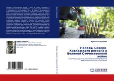 Bookcover of Народы Северо-Кавказского региона в Великой Отечественной войне