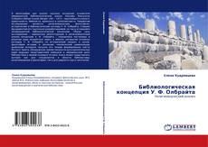 Copertina di Библиологическая концепция У. Ф. Олбрайта
