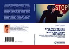 Bookcover of ПРЕДУПРЕЖДЕНИЕ СОПРОТИВЛЕНИЙ НОВОВВЕДЕНИЯМ ПЕРСОНАЛА