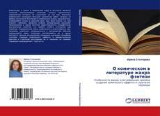Обложка О комическом в литературе жанра фэнтези