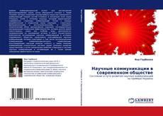 Научные коммуникации в современном обществе kitap kapağı