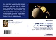 Capa do livro de Кинетическая теория систем диссипативных частиц