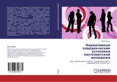 Обложка Нормативные поведенческие установки постсоветской молодежи