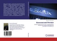 Capa do livro de Банковский Ритейл