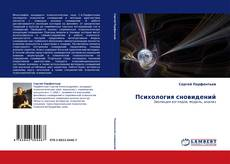 Bookcover of Психология сновидений