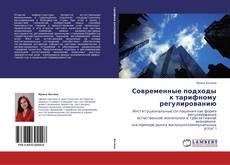 Bookcover of Современные подходы к тарифному регулированию
