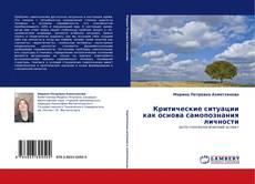 Bookcover of Критические ситуации как основа самопознания личности
