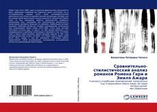 Portada del libro de Сравнительно-стилистический анализ романов Ромена Гари и Эмиля Ажара