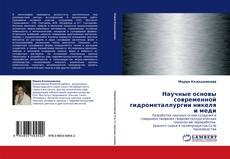 Bookcover of Научные основы современной гидрометаллургии никеля и меди