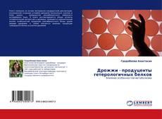 Copertina di Дрожжи - продуценты гетерологичных белков
