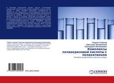 Bookcover of Комплексы полиакриловой кислоты с поликатионом
