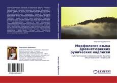 Обложка Морфология языка древнетюркских рунических надписей