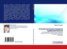 Buchcover von Статистические модели турбулентности