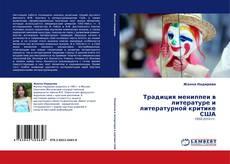 Capa do livro de Традиция мениппеи в литературе и литературной критике США