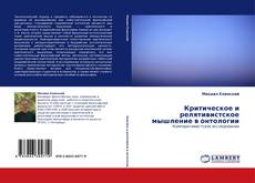 Bookcover of Критическое и релятивистское мышление в онтологии