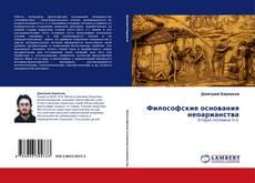 Bookcover of Философские основания неоарианства
