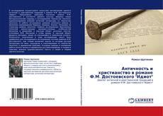"""Copertina di Античность и христианство в романе Ф.М. Достоевского """"Идиот"""""""