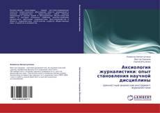 Bookcover of Аксиология журналистики: опыт становления научной дисциплины
