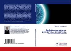 Buchcover von Дифференциально-разностные операторы
